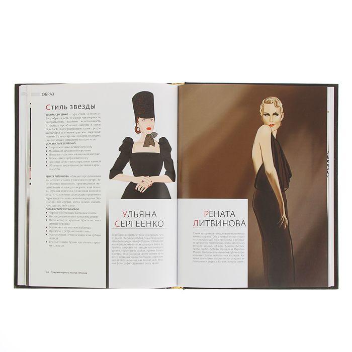 c2402cf347e Создай свой неповторимый стиль  Триумф черного платья. Создай свой  неповторимый стиль ...