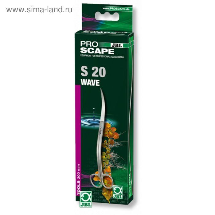 Изогнутые ножницы для ухода за растениями,JBL ProScape Tool S wave, длина 20 см