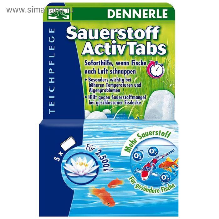 Средство для мгновенной помощи задыхающимся рыбам в садовом пруду,Dennerle Oxygen Activ Tabs, 5 шт.