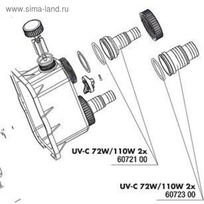 Штуцеры 50,8 мм для присоединения шлангов к УФ-стерилизаторам AquaCristal UV-C 72/110W,JBL UV-C 72/1