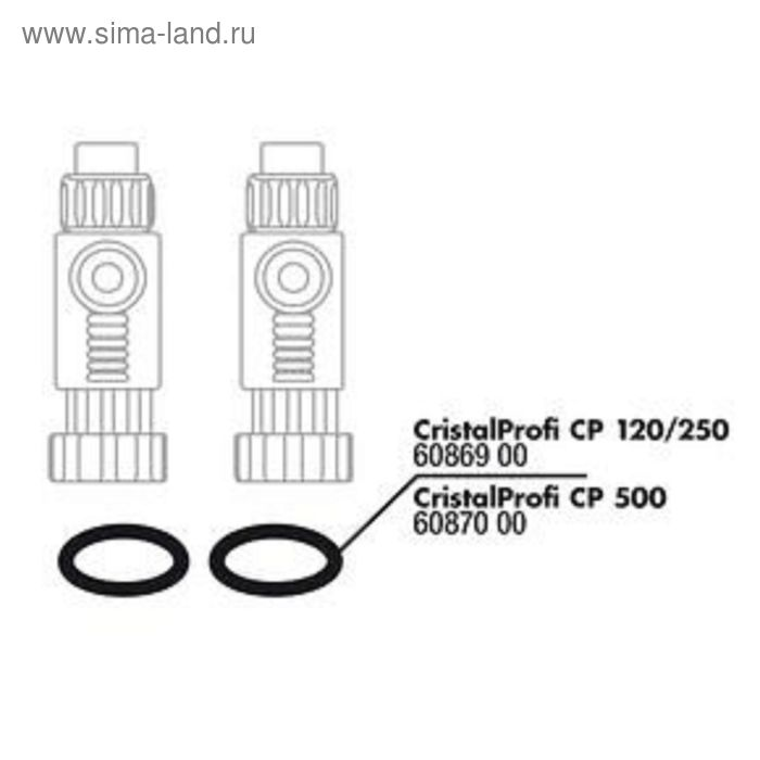 Прокладки для присоединительных кранов для фильтра CristalProfi 500,JBL CP 500 Dichtung für Absperrh
