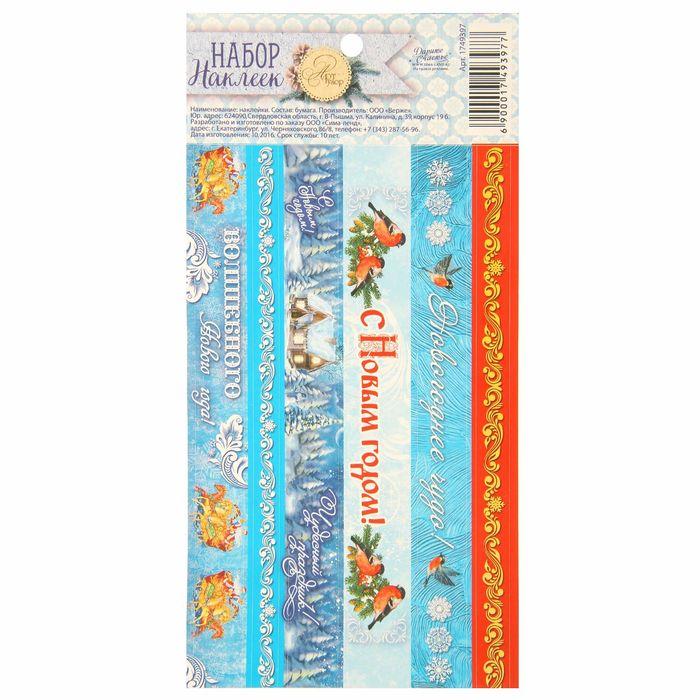 Наклейка‒тесьма «Морозные узоры», 10,5 х 21 см