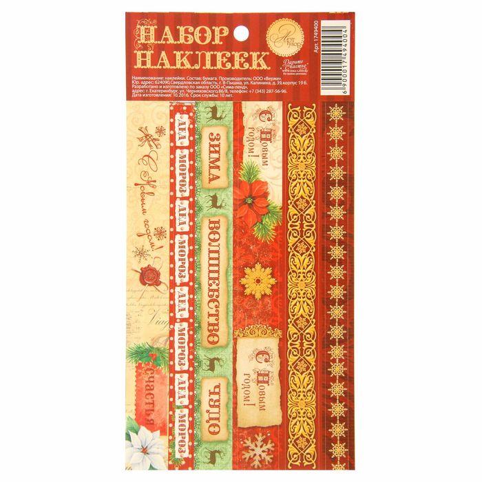 Наклейка‒тесьма «Новогодний панч», 10,5 х 21 см