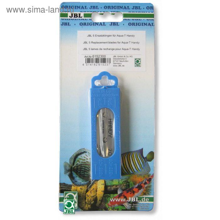 Запасные лезвия для Aqua-T Handy, 5 шт., JBL Ersatzklingen für Aqua-T Handy