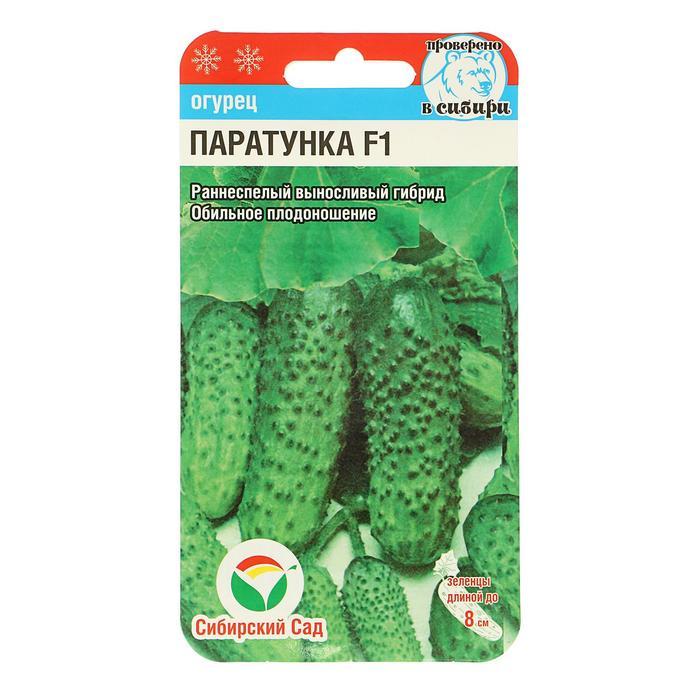 Семена Огурец Паратунка F1, самоопыляемый, 5 шт