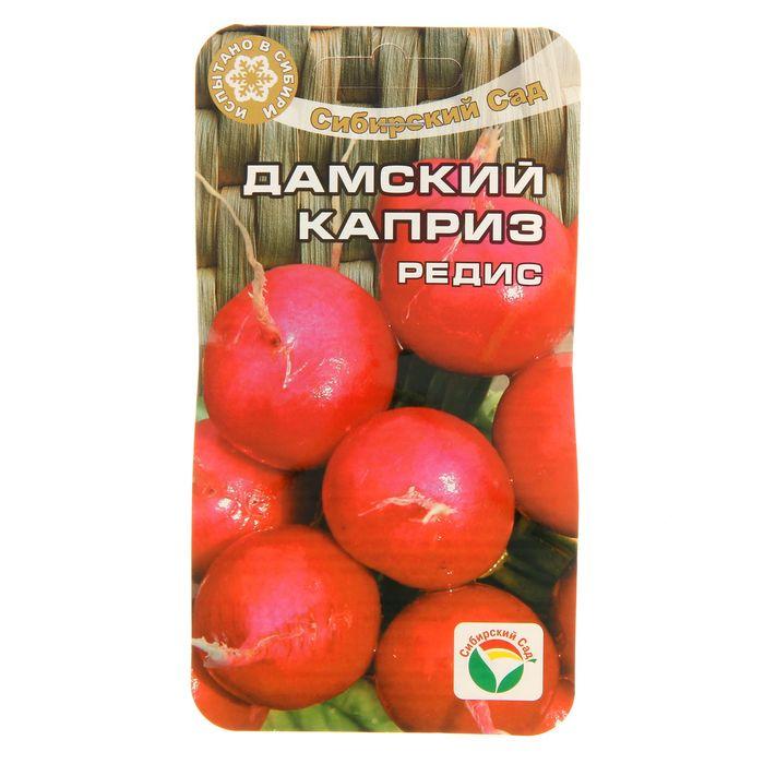 Семена Редис Дамский каприз, 2 г