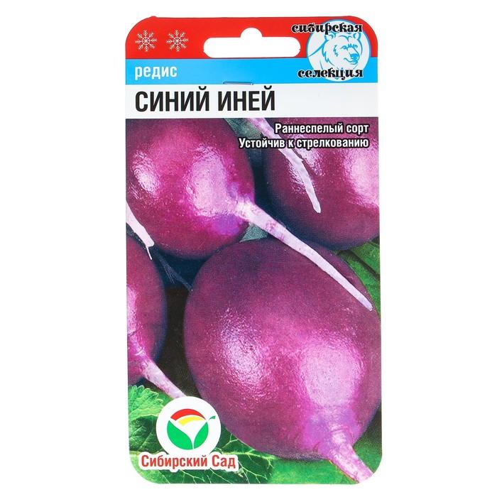 Семена Редис Синий иней, 2 г