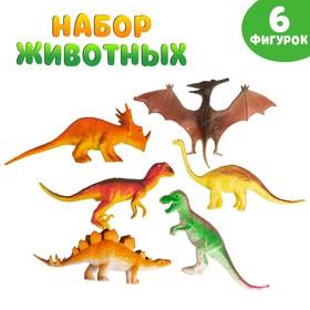Набор животных «Динозавры», 6 фигурок