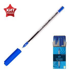 Ручка шариковая Schneider TOPS 505M 0.5 (светостойкие чернила для документов) синяя