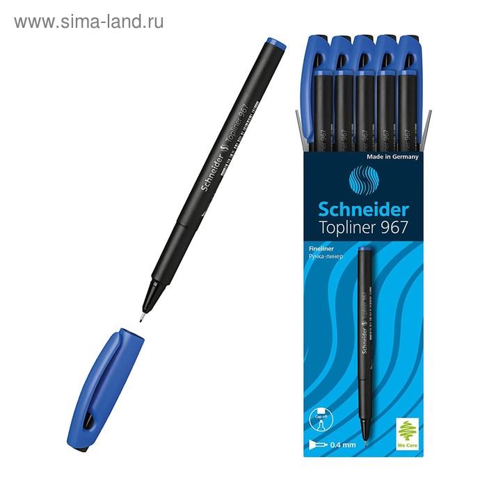 Ручка капиллярная Schneider TOPLINER 967 0.4 мм, чернила синие