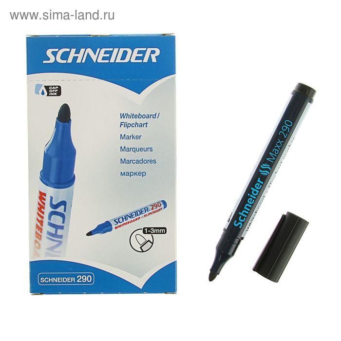 Маркер для доски и флипчарта 3.0 мм Schneider Board 290 чёрный