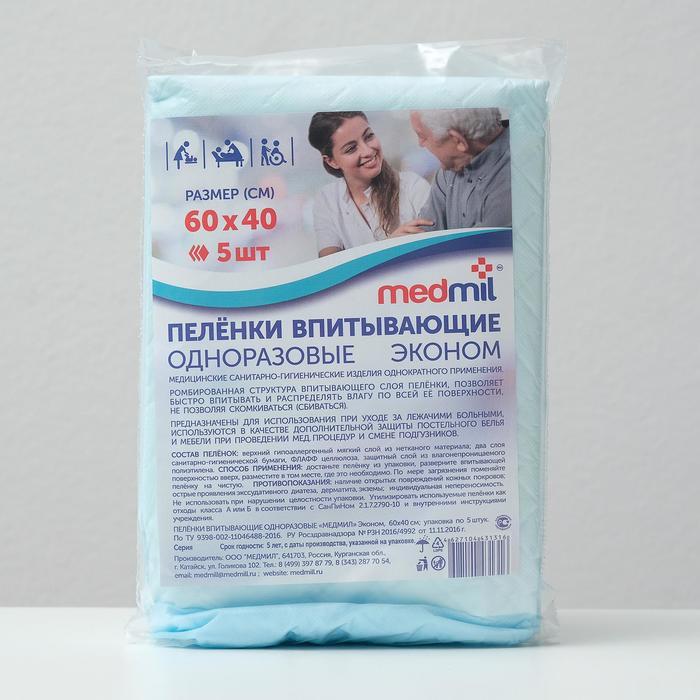 Пеленки впитывающие одноразовые «Medmil» Эконом, 60*40, 5 шт