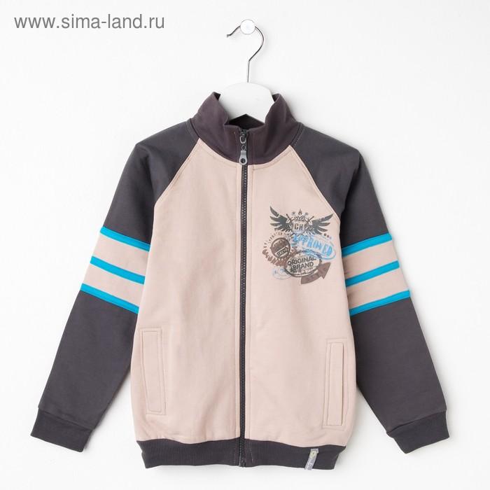 Куртка для мальчика, рост 110 см (60), цвет бежевый/тёмно-серый