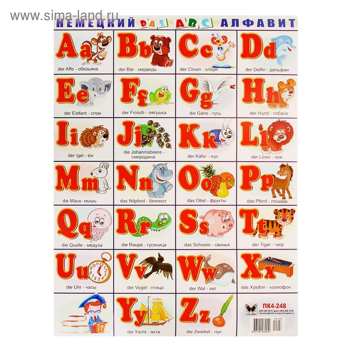 "Плакат ""Немецкий алфавит"" А2"