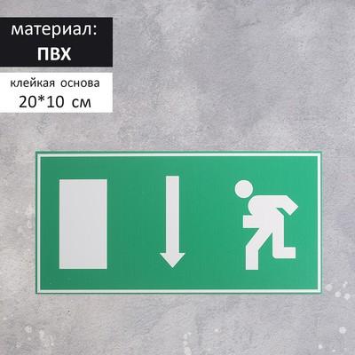 """Табличка """"Бегущий человек-1"""" 20*10 см"""