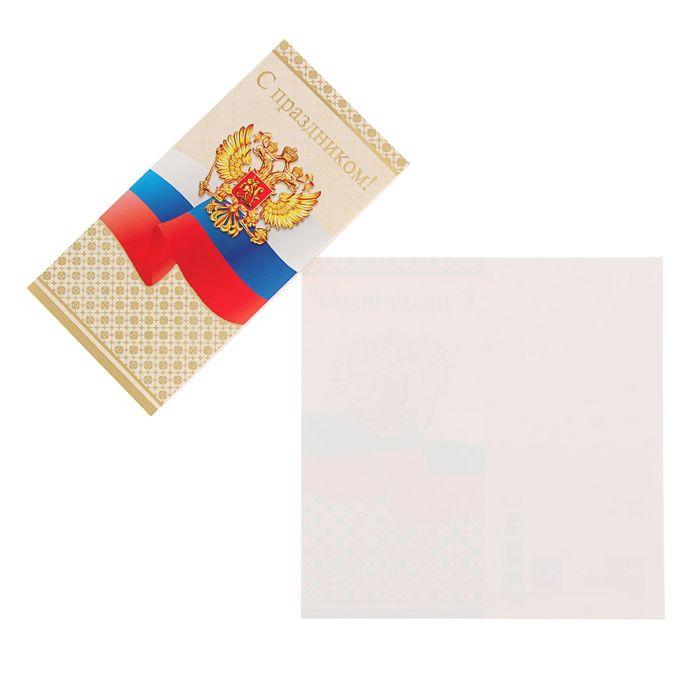 Открытки, открытка с праздником герб триколор