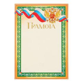 Грамота 'Универсальная' зелёная рамка, символика РФ Ош