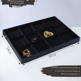 Подставка для украшений 12 ячеек, 35*24*3, цвет чёрный