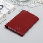 Обложка для паспорта, отдел для карт, цвет бордовый