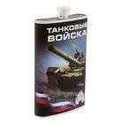 """Фляжка """"Танковые войска"""", 300 мл"""