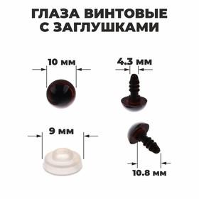 Глаза винтовые с заглушками, полупрозрачные, набор 4 шт, цвет коричневый , размер 1 шт: 1×1 см