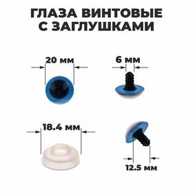 Глаза винтовые с заглушками, полупрозрачные, набор 4 шт, цвет голубой, размер 1 шт: 2×2 см