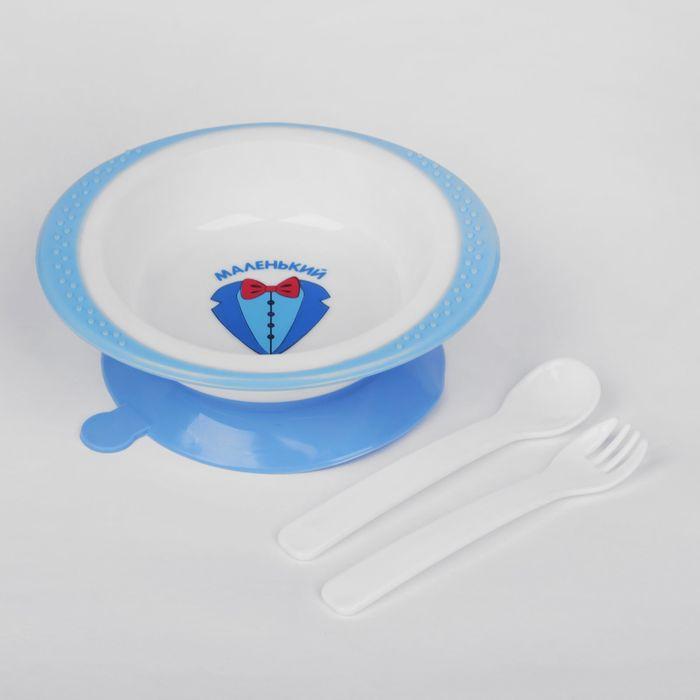 Набор детской посуды «Маленький Джентльмен», 3 предмета: тарелка на присоске 200 мл, ложка, вилка, от 5 мес.