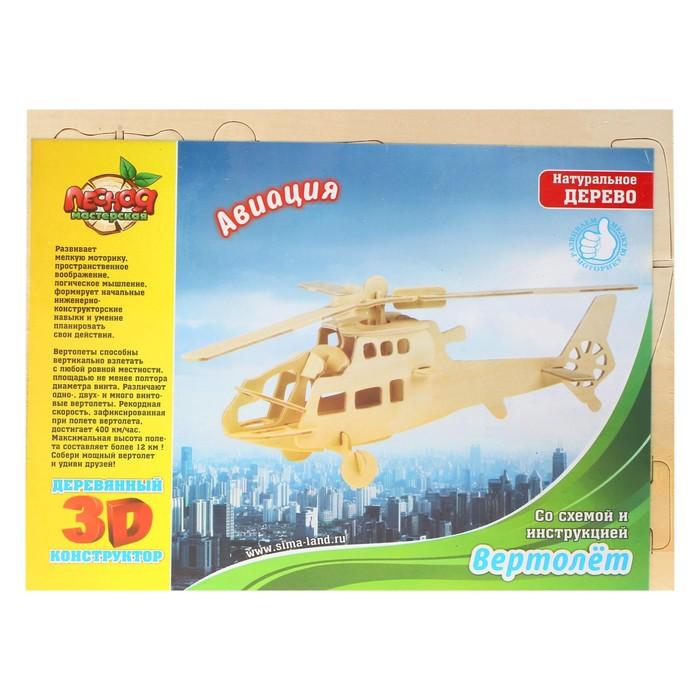 """Конструктор деревянный 3D """"Вертолет"""""""