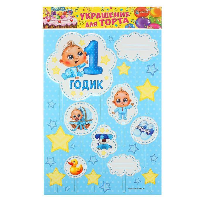 Картинки на 1 год малышу, днем рождения другу