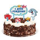 """Набор для украшения торта """"Подводный мир"""""""