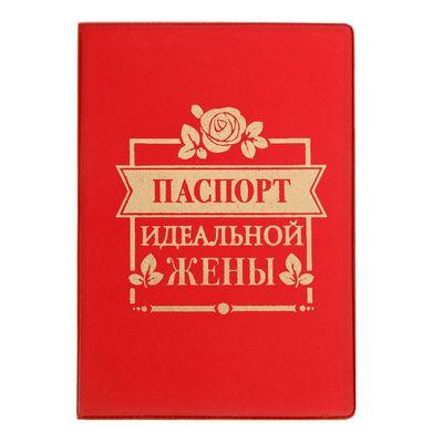 """Обложка для паспорта """"Паспорт идеальной жены"""""""