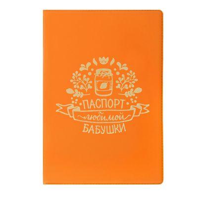 """Обложка для паспорта """"Паспорт любимой бабушки"""""""