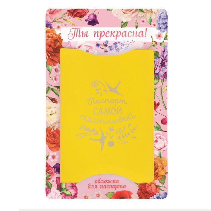 """Обложка для паспорта """"Паспорт самой счастливой"""""""