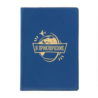 """Обложка для паспорта """"В приключение"""""""