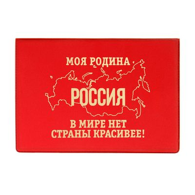 """Обложка для паспорта """"Моя родина Россия"""""""