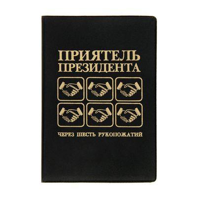 """Обложка для паспорта """"Приятель президента"""""""