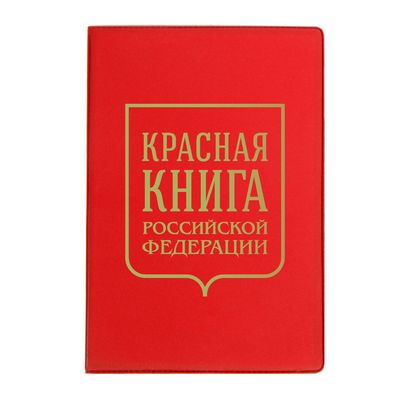 """Passport cover """"Red book"""""""