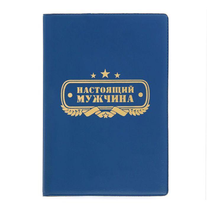 """Обложка для паспорта """"Настоящий мужчина"""""""