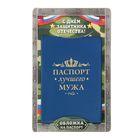 """Обложка для паспорта """"Паспорт лучшего мужа"""""""