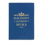 "Passport cover ""Passport best husband"""