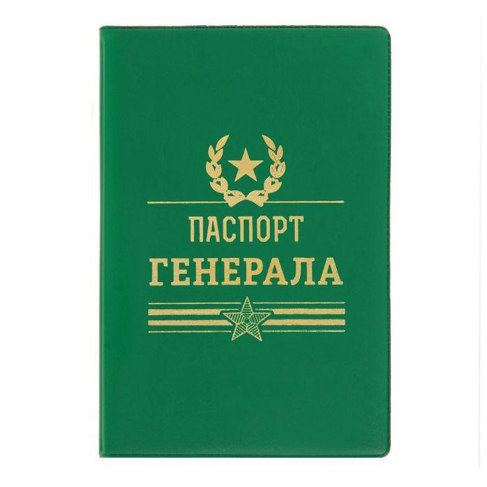 """Обложка для паспорта """"Паспорт генерала"""""""