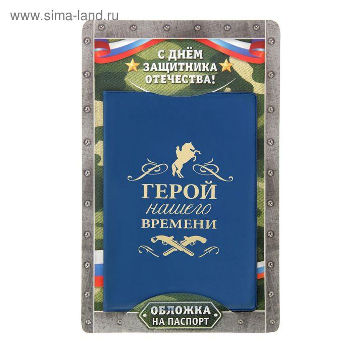 """Обложка для паспорта """"Герой нашего времени"""""""