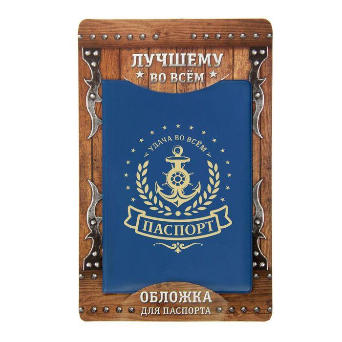 """Обложка для паспорта """"Якорь"""""""