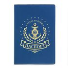 Passport cover Anchor