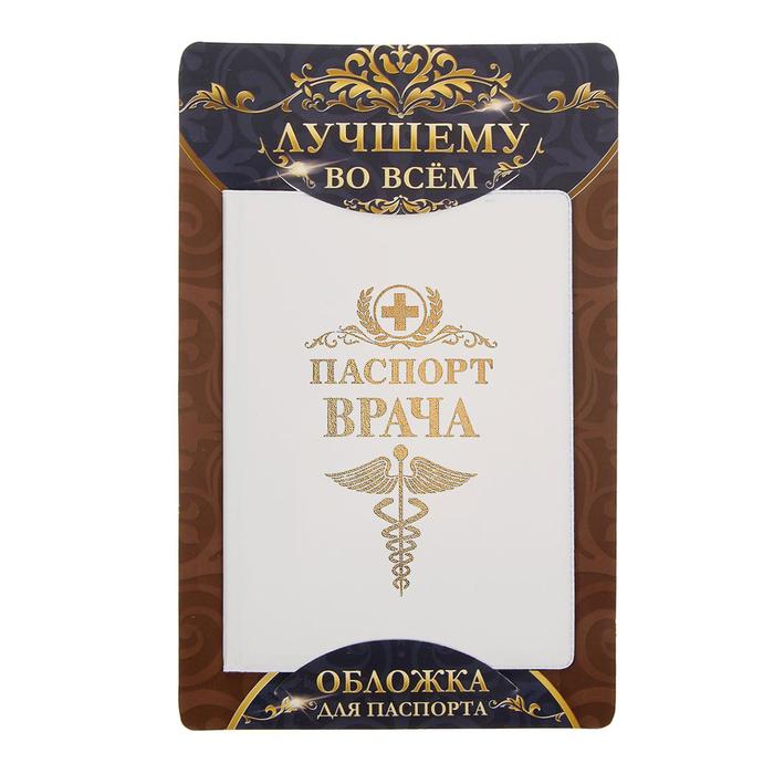 """Обложка для паспорта """"Паспорт врача"""""""