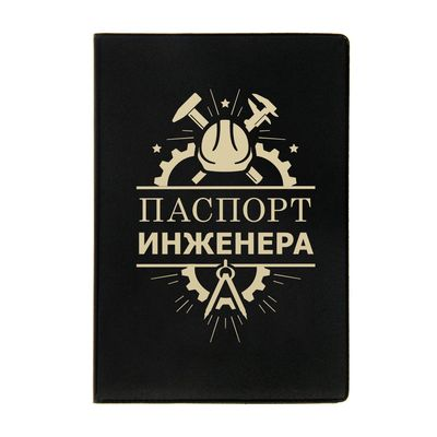 "Passport cover ""Passport engineer"""