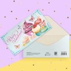 Конверт для денег «С Днём Рождения», сладости, 16,5 х 8 см