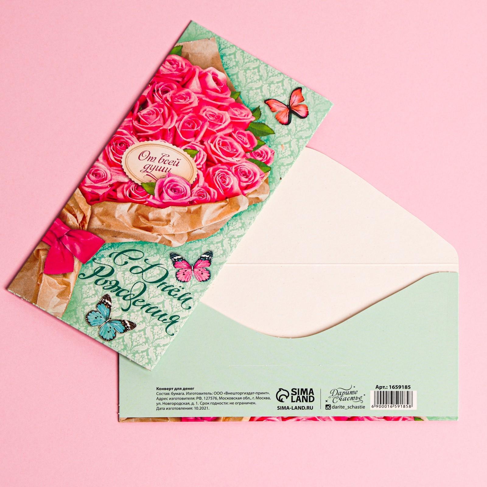 Открытки конверты для денег на день рождения фото, днем