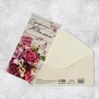 """Конверт для денег """"С прекрасным Юбилеем"""", розовый букет, 16,5 х 8 см"""