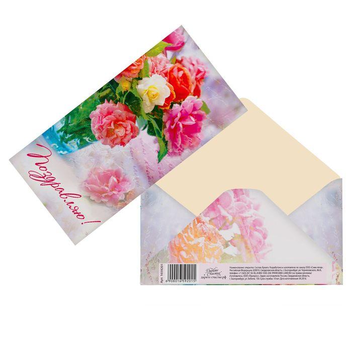 День святого, открытки в конверте по оптовым ценами